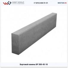 Бортовой камень БР 300-45-18